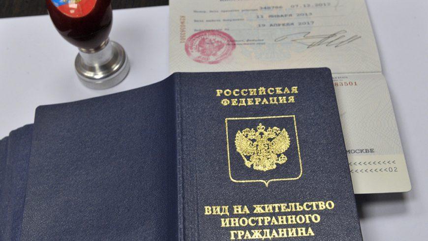 Медкомиссия для оформления вида на жительство в РФ